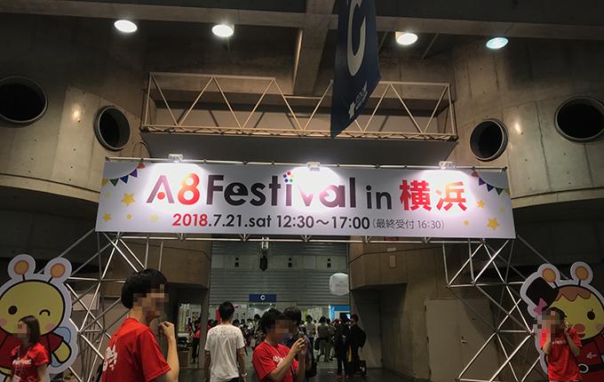 A8フェスティバル2018