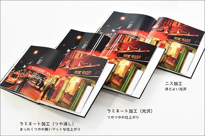 マイブックの写真集