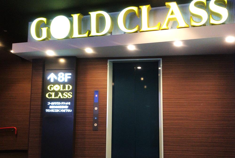 ゴールドクラス