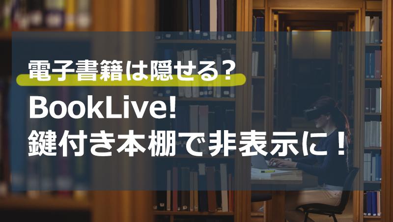 電子書籍って隠せる?BookLive!の鍵付き本棚なら非表示にできます